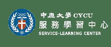 Administrative-unit_LOGO-服務學習中心